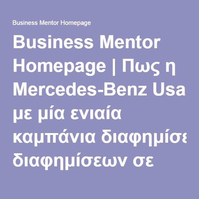 Business Mentor Homepage | Πως η Mercedes-Benz Usa με μία ενιαία καμπάνια διαφημίσεων σε Instagram και Facebook άλλαξε τα δεδομένα