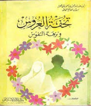 كتاب تحفة العروس ومتعة النفوس pdf