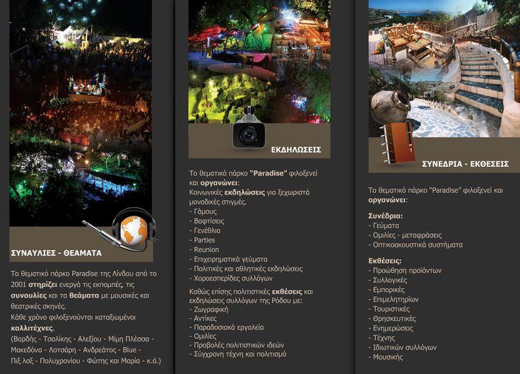 Φυλλάδιο www.houlis.gr/tour