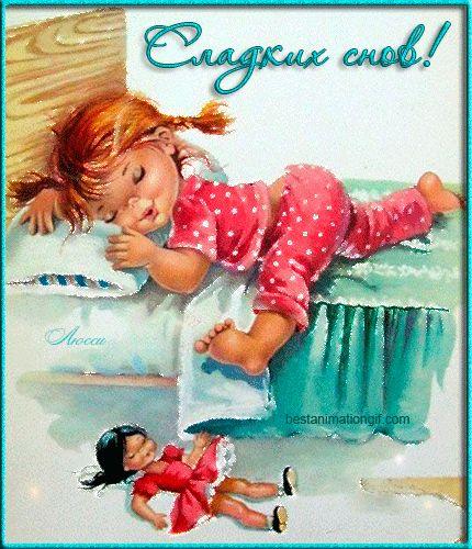 Сладких снов! - анимационные картинки и gif открытки