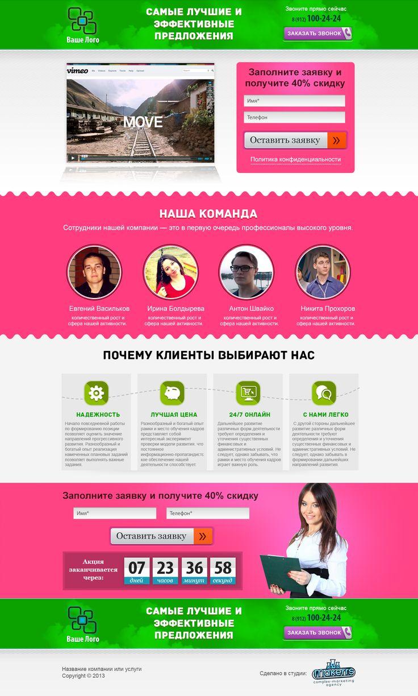 РЕЗУЛЬТАТ КОТОРЫЙ МОЖНО ИЗМЕРИТЬ! Главная цель страницы захвата (landing page): 1. сбор контактов 2. привлечение новых клиентов 3. повышение продаж 4. регистрация людей на мероприятие