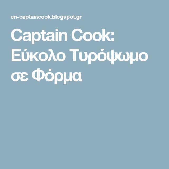 Captain Cook: Εύκολο Τυρόψωμο σε Φόρμα