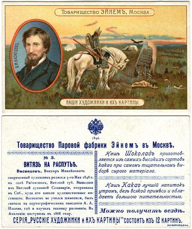 Уникальная коллекция русских фантиков