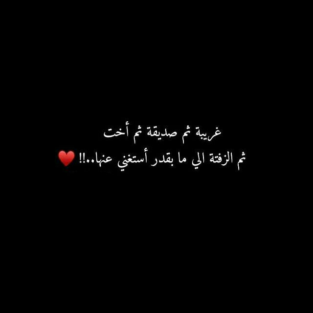 Pin By Lamees Baksh On Arabic Words Quotes Beautiful Arabic Words Funny Quotes