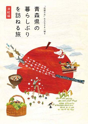 青森県の暮らしぶりを訪ねる旅「津軽編」