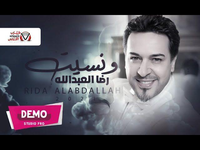 كلمات اغنية ونسيت رضا العبدالله In 2021 Movie Posters Movies Rid