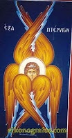 Full of Grace and Truth: The Holy Angels