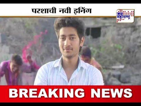 Akash Thosar may see in Mahesh Manjrekar Upcoming Movie
