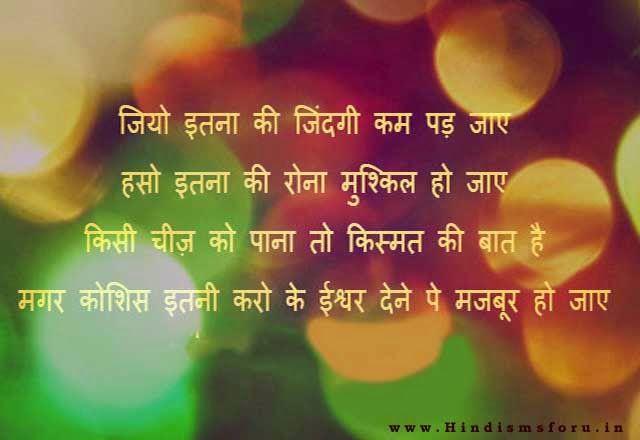motivational  photo in Hindi Font, motivational  image in Hindi Font, motivational  picture in Hindi Font,