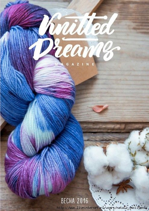 Альбом «Knitted Dreams №1 2016» /тема номера-шАльные дела/ . Обсуждение на LiveInternet - Российский Сервис Онлайн-Дневников