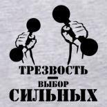 Трезвость выбор сильных футболка