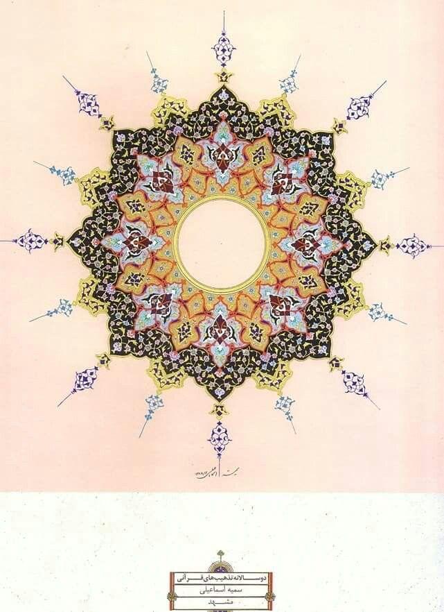 Pin By Zahraashrafi On My Saves In 2021 Islamic Art Calligraphy Turkish Art Islamic Art