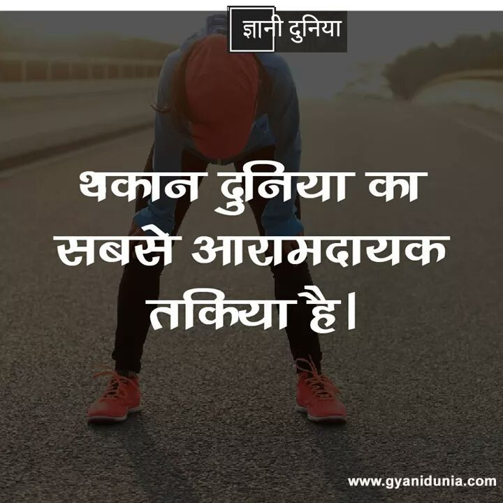 Find and save ideas about Inspirational quotes in hindi on Pinterest. Best Hindi Motivational Suvichar with Images हिन्दी सुविचार | motivational quotes in hindi inspirational, motivational quotes in hindi life, motivational quotes in hindi thoughts, motivational quotes in hindi wallpapers, motivational quotes in hindi facebook, motivational quotes in hindi words, # #☀️ # #motivationalquotes #suvichar #hindisuvichar #lifemeaning #lifequotes #dunia #Gyanidunia #successtips #inspiration