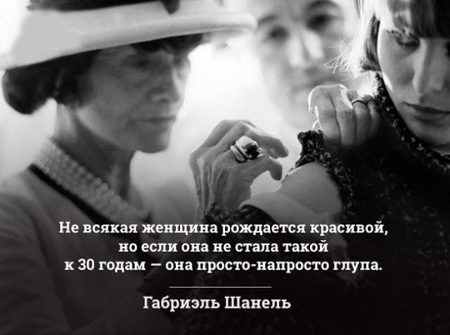 Счастливая женщина: ЛУЧШИЕ ЦИТАТЫ ЗНАМЕНИТЫХ ДИЗАЙНЕРОВ О ЖЕНЩИНАХ