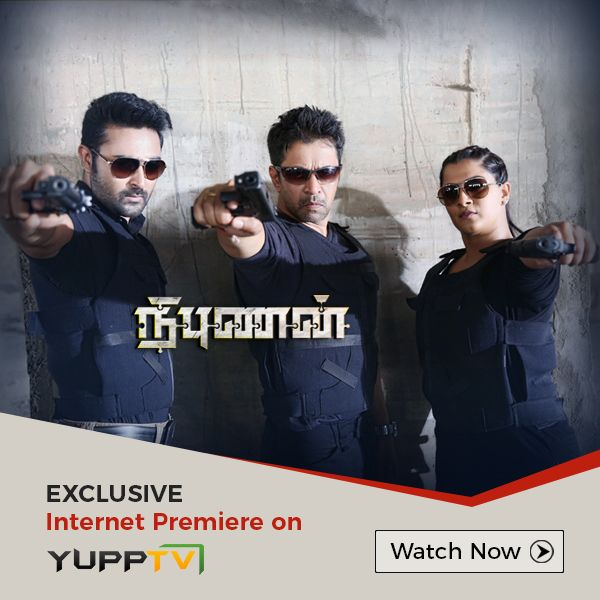 Arjun Sarja's action packed Tamil crime thriller #Nibunan is now available on #YuppTV #YuppTVMiniTheatre (T&C apply) Also starring Prasanna Varalakshmi Sarathkumar Shruthi Hariharan Vaibhav Reddy