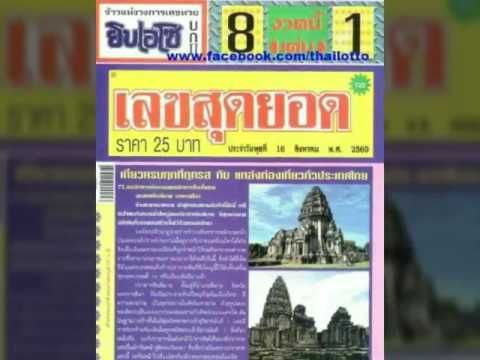 Thai Lottery 3/8/2017-First Paper 4pc Magazine Posted For Result 16-August-2017-Thai Lottery Today - (More info on: https://1-W-W.COM/lottery/thai-lottery-382017-first-paper-4pc-magazine-posted-for-result-16-august-2017-thai-lottery-today/)