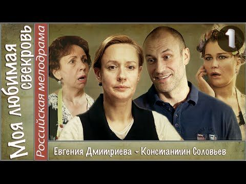 Моя любимая свекровь (2016). 1 серия. Мелодрама, сериал. - YouTube
