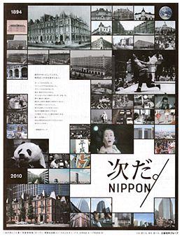 三菱地所|新聞広告データアーカイブ