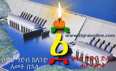 The first anniversary of ceremonial laying of the foundation stone for the Grand Ethiopian Renaissance Dam will be celebrated with various assortments enabling to further   increase public participation. The Dam being constructed in Guba Woreda of Benishangul Gumz State will have capacity to generate 6000MW electric power.