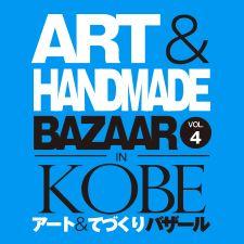 【2015.5.2~5.3】ART&HANDMADE BAZAAR KOBE VOL.4(@神戸国際展示場3号館)
