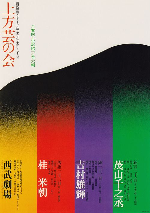 Japanese Poster: Gathering of Kamigata Arts. Designed by Ikko Tanaka. 1973