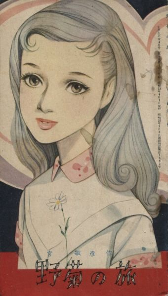 藤井千秋 Fujii Chiaki - 女学生の友 昭和33年4月号付録 Jogakusei no Tomo magazine, Apr. 1958
