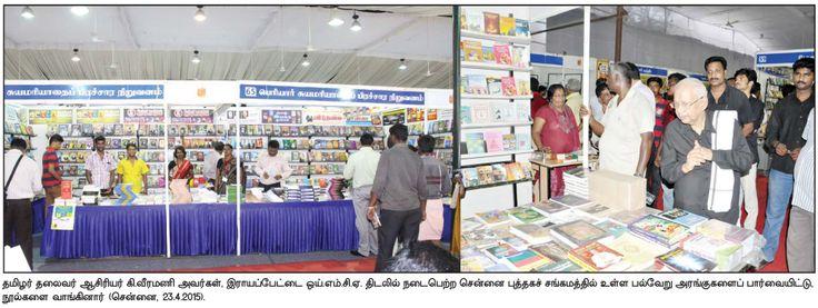 The hindu tamil news paper today pdf