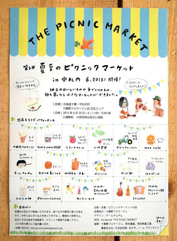 ヤムヤム旅新聞 » 夏至のピクニックマーケットフライヤー