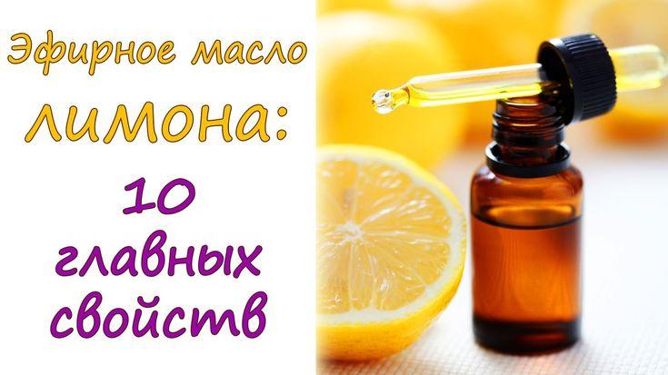 Эфирное масло лимона: 10 главных свойств