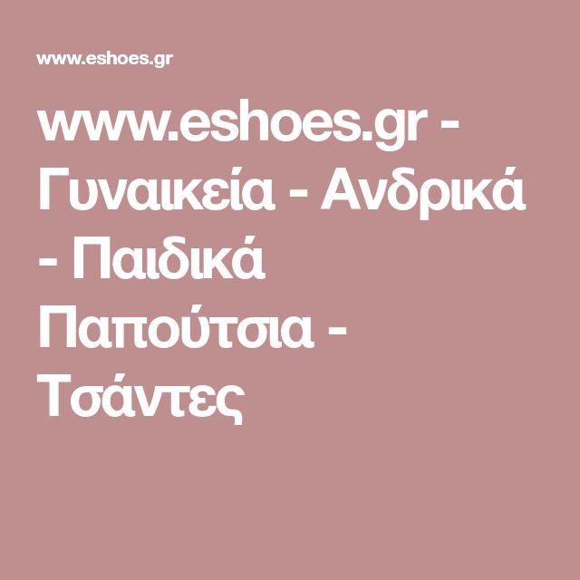 www.eshoes.gr - Γυναικεία - Ανδρικά - Παιδικά Παπούτσια - Τσάντες