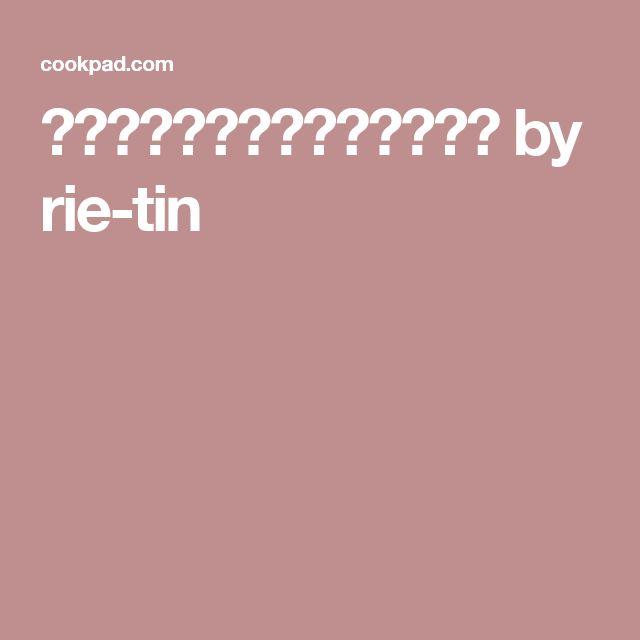 ✜豚肉ときゅうりの中華炒め✜ by rie-tin