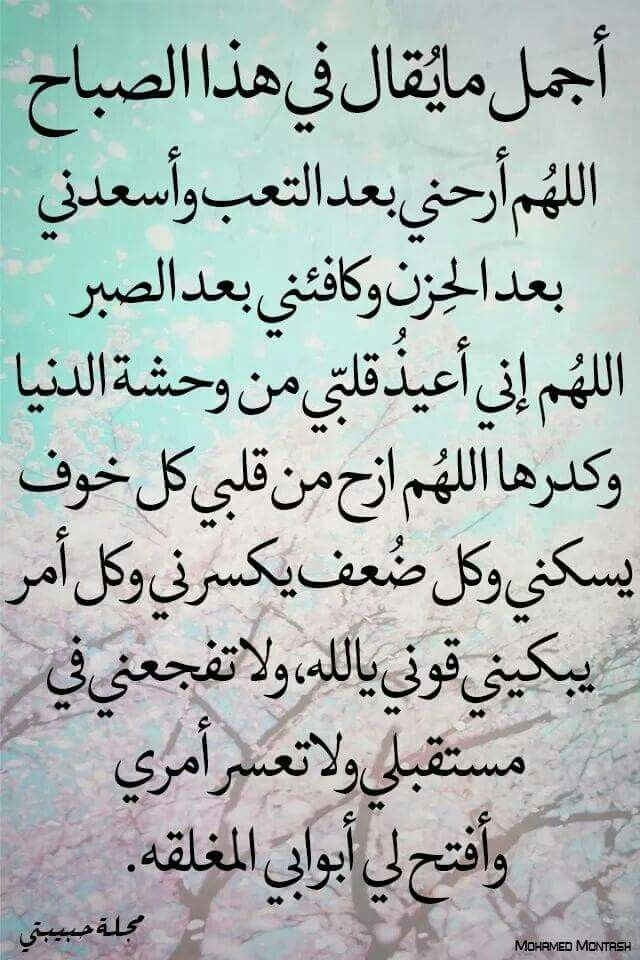 Pin By Soad Salem On اقوال وادعيه Morning Quotes Quotes Islam