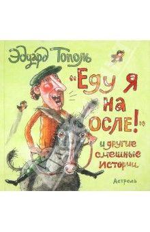 """Эдуард Тополь - """"Еду я на осле!"""" и другие смешные истории обложка книги"""