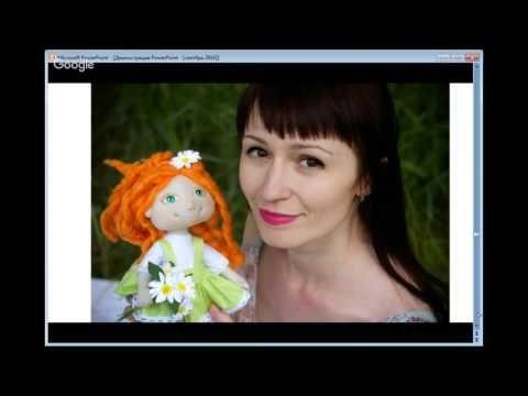 Вебинар.Ирина Томашевская.Модные куклы-брошки.