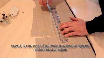 Изготовление спинки в мужском пиджаке. - YouTube