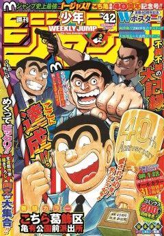 ジャンプ史上初の重版!「こち亀」最終話の掲載号が再発売