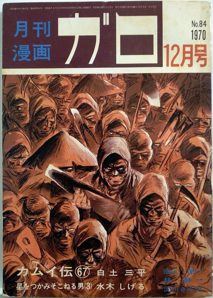 COMIC GARO NO.84 - DECEMBER 1970 / VINTAGE MANGA / SANPEI SHIRATO / KAMUI