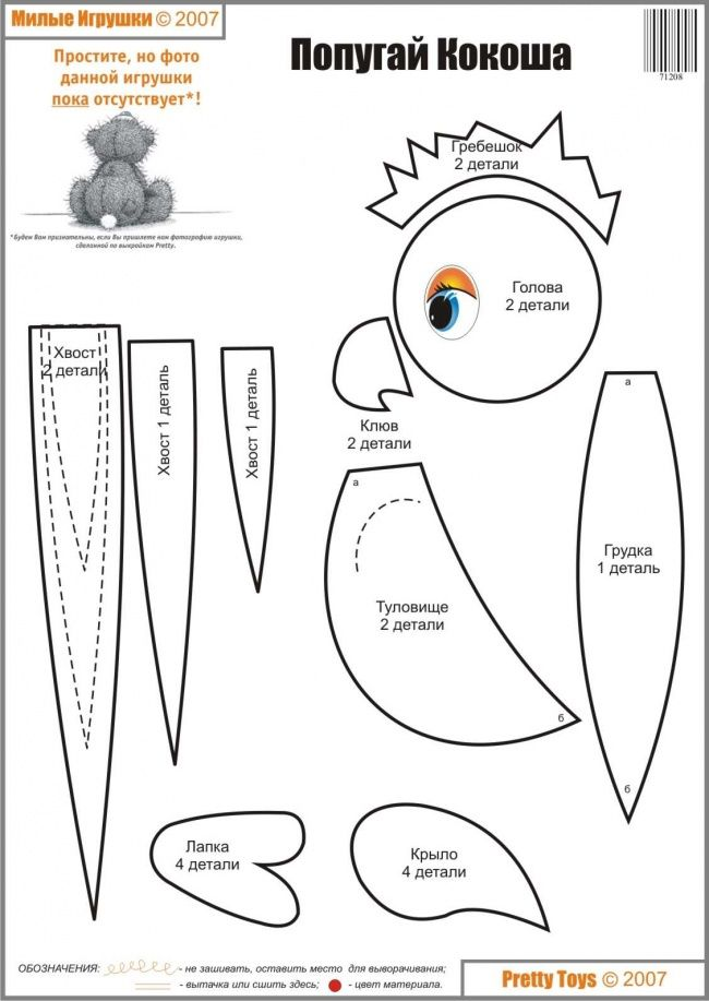 Parrot doll pattern. Note2Self: modify for 3D.