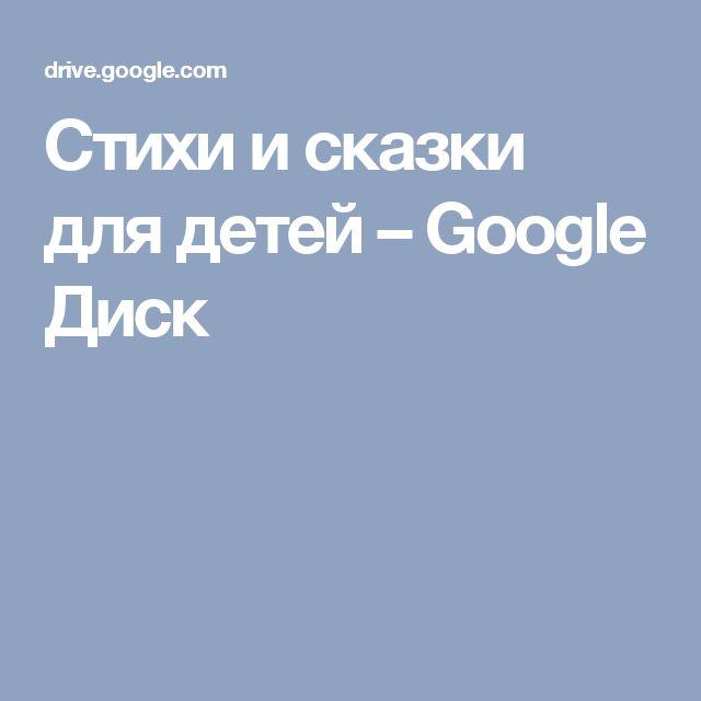 Стихи и сказки для детей– Google Диск