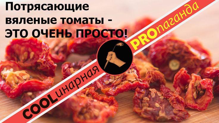 Чтобы приготовить вяленые помидоры понадобятся: Помидоры Соль Ароматное и…