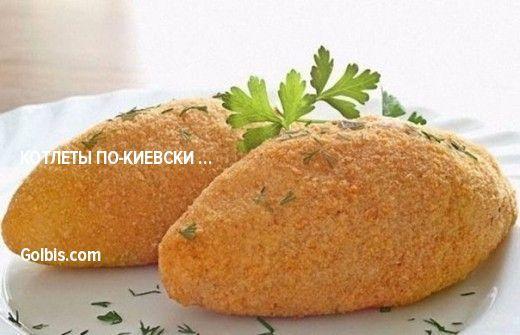 Ингредиенты — 4 шт. филе куриное — 2 шт. яйца куриные — 100 г масло сливочное — 400 г масло подсолнечное — сухари панировочные — пучок зелень — по вкусу соль — по вкусу перец черный Приготовление: Измельчить петрушку. В миске смешать сливочное масло с петрушкой. Завернуть сливочное масло в пищевую пленку и убрать в […]