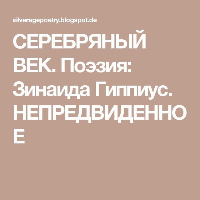 СЕРЕБРЯНЫЙ ВЕК. Поэзия: Зинаида Гиппиус. НЕПРЕДВИДЕННОЕ