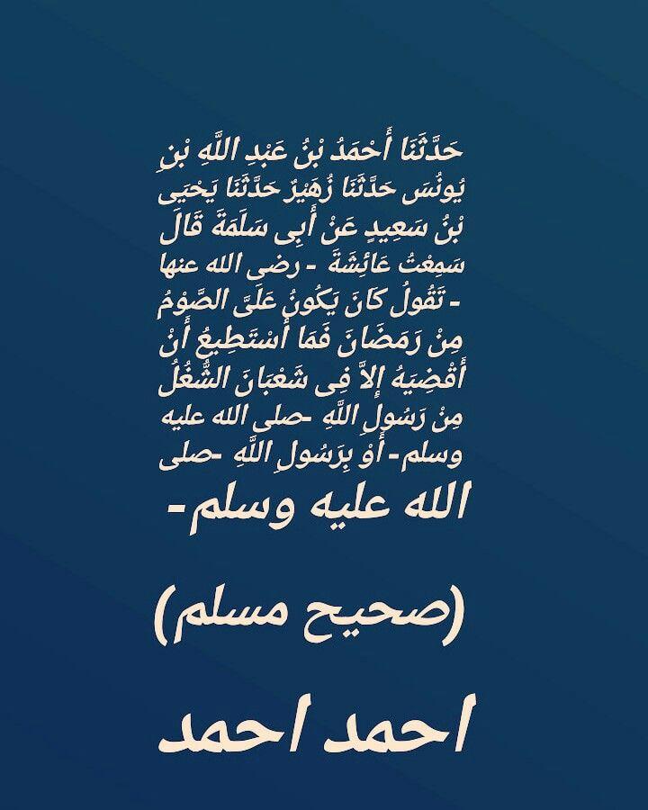 حضرت ابوسلمہ سے روایت ہے فرماتے ہیں کہ میں نے حضرت عائشہ صدیقہ رضی اللہ عنہا