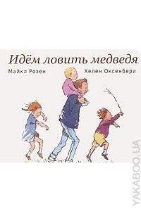 Купить книгу -Идем ловить медведя | Интернет-магазин Yakaboo.ua