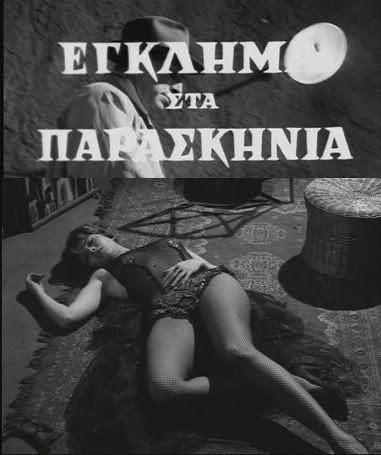 Έγκλημα Στα Παρασκήνια (1960)