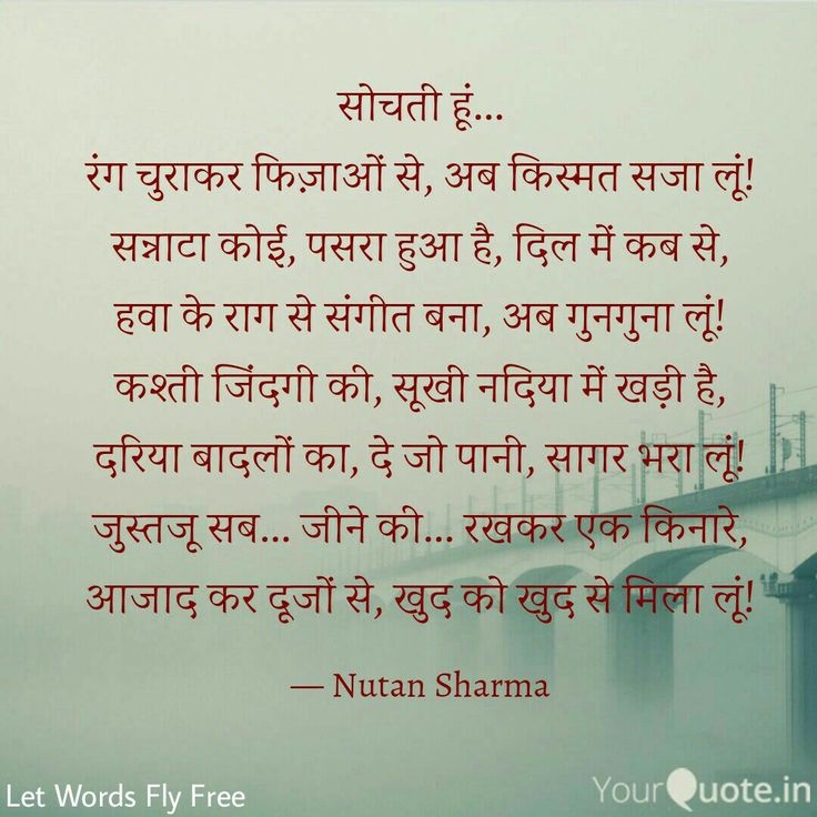 Let Words Fly Free #poetry #hindi #poem #thought #self #selflove #nutan