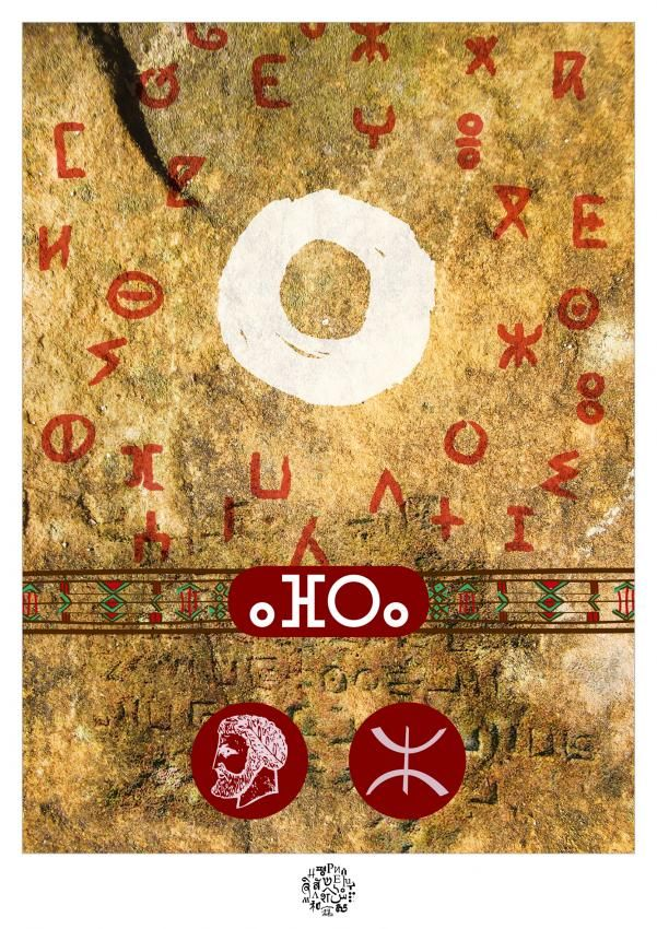 """""""Peace is afra in Tamazight"""" > """"The Writing Peace"""" exhibition by UNESCO - The Amazigh people and tifinagh script"""