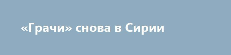 «Грачи» снова в Сирии http://rusdozor.ru/2017/01/11/grachi-snova-v-sirii/  Коротко на тему переброски в Хмеймим штурмовиков Су-25. Вчера появилось видео, где над Идлибом были замечены 4 штурмовики Су-25 ВКС РФ и воздушный танкер ИЛ-78. https://www.youtube.com/watch?v=T8m94ujv-0M Как уже шутят в соц.сетях, таким образом идет «сокращение российской группировки в Сирии», что ...
