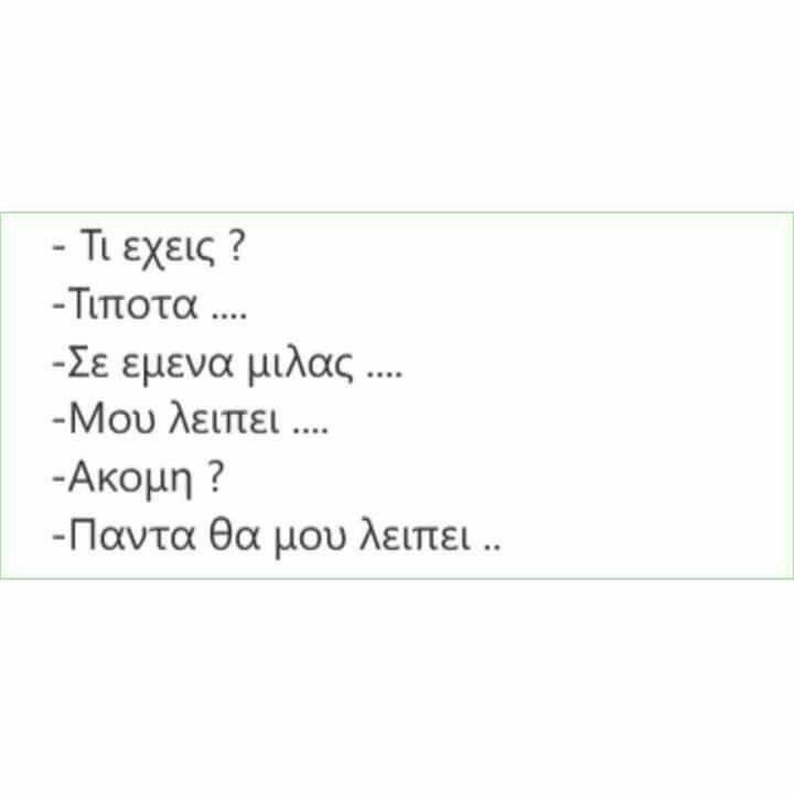 Πάντα