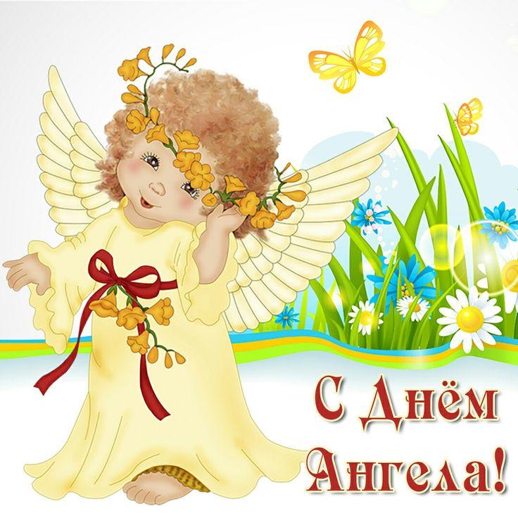 Ксения с днем ангела картинки